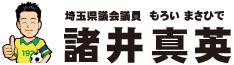 埼玉県議会議員 諸井真英 公式サイト